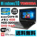 【中古】 東芝 dynabook R732/G 13.3型ワイド ノートパソコン Corei5 3320M メモリ4GB HDD320GB DVDマルチ 無線LAN Windows10 Home 64bit Kingsoft WPS Office付き