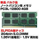 【新品 バルク】【1年保証】 送料無料 ノートパソコン用 メモリ PC3L-12800 DDR3L 1600 4GB RAM 204pin S.O.DIMM 1.35V (低電圧) - 1.5V 両対応 ELPIDA製 16チップ