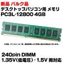 【新品 バルク】【1年保証】 送料無料 デスクトップパソコン用 メモリ PC3L-12800 DDR3L 1600 4GB RAM 240pin DIMM 1.35V (低電圧) - 1.5V 両対応 8チップ