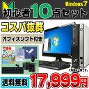 【中古】 初心者PC入門セット Windows7 おまかせデスク 富士通 デスクトップパソコン 19型液晶セット デュアルコア メモリ2GB HDD160GB DVDROM Windows7 Professional Kingsoft WPS Office付き 新品キーボード&マウス付属