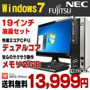 【中古】 Windows7 おまかせデスク 富士通 NEC デスクトップパソコン 19型液晶セット デュアルコア メモリ2GB HDD160GB DVDROM Windows7 Professional Kingsoft WPS Office付き 新品キーボード&マウス付属 【あす楽対応】