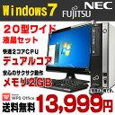 【中古】 Windows7 おまかせデスク 富士通 NEC デスクトップパソコン 20型ワイド液晶セット デュアルコア メモリ2GB HDD160GB DVDROM Windows7 Professional Kingsoft WPS Office付き 新品キーボード&マウス付属 【あす楽対応】