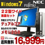 【中古】【楽天スーパーSALE 10%OFF!】 Windows7 おまかせデスク 富士通 NEC デスクトップパソコン 22型ワイド液晶セット デュアルコア メモリ2GB HDD160GB DVDROM Windows7 Professional Kingsoft WPS Office付き 新品キーボード&マウス付属 【あす楽対応】