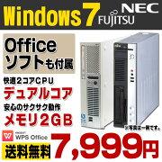 【中古】【楽天スーパーSALE 10%OFF!】 Windows7 おまかせデスク 富士通 NEC デスクトップパソコン デュアルコア メモリ2GB HDD160GB DVDROM Windows7 Professional Kingsoft WPS Office付き 【あす楽対応】