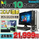 【中古】 初心者PC入門セット Windows10 おまかせデス
