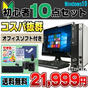 【中古】 初心者PC入門セット Windows10 おまかせデスク 富士通 デスクトップパソコン 19型液晶セット デュアルコア メモリ2GB HDD160GB DVDROM Windows10 Home Kingsoft WPS Office付き 新品キーボード&マウス付属