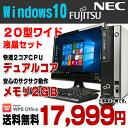 Windows10 おまかせデスク 富士通 NEC デスクトップパソコン 20型ワイド液晶セット デュアルコア メモリ2GB HDD160GB DVDROM Windows10 Home Kingsoft WPS Office付き 新品キーボード&マウス付属