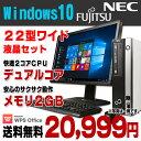 【中古】 Windows10 おまかせデスク 富士通 NEC デスクトップパソコン 22型ワイド液晶セット デュアルコア メモリ2GB HDD160GB DVDROM Windows10 Home Kingsoft WPS Office付き 新品キーボード&マウス付属 【あす楽対応】
