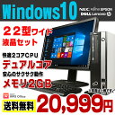 Windows10 おまかせデスク デスクトップパソコン 22型ワイド液晶セット デュアルコア メモリ2GB HDD160GB DVDROM Windows10 Pro 64bit Kingsoft WPS Office付き 新品キーボード&マウス付属