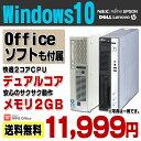 Windows10 おまかせデスク デスクトップパソコン デュアルコア メモリ2GB HDD160GB DVDROM Windows10 Pro 64bit Kingsoft WPS Office付き