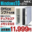 【中古】 Windows10 おまかせデスク 富士通 NEC デスクトップパソコン デュアルコア メモリ2GB HDD160GB DVDROM Windows10 Home Kingsoft WPS Office付き 【あす楽対応】