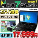 【中古】 初心者PC入門セット Windows7 おまかせノ...