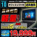 送料無料 新品SSD128GB 軽量 おまかせモバイルノート...
