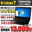 【中古】 Windows7 おまかせノートPC 15型ワイド ノートパソコン メモリ2GB HDD160GB DVDROM 無線LAN Windows7 Professional Kingsoft WPS Office付き 中古パソコン 中古ノートパソコン 【あす楽対応】