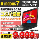 【中古】 今だけアップグレード中! Windows7 おまか...
