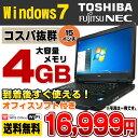 【中古】 Windows7 メモリ4GB おまかせノートPC...