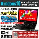 【中古】【Microsoft Office Home and Business 2010 付属】 Windows10 おまかせノートPC・竹 15型ワイド ノートパソコン Corei3/i5/i7..