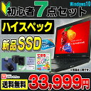 【中古】 初心者PC入門セット 新品SSD240GB搭載 おまかせノートPC・松 15型ワイド ノー