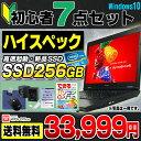【中古】 初心者PC入門セット 新品SSD256GB搭載 お...