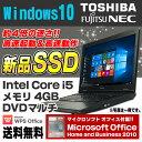 【中古】【Microsoft Office Home and Business 2010 付属】 Windows10 おまかせノートPC 松 15型ワイド ノートパソコン 新品SSD120GB Corei5 メモリ4GB DVDマルチ 15インチワイド 無線LAN Windows10 Home Office付き 【あす楽対応】