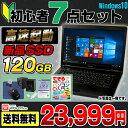 初心者PC入門セット 新品SSD120GB搭載 おまかせノートPC メモリ4GB DVDROM 14...