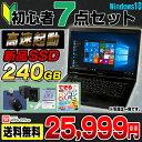 初心者PC入門セット 新品SSD240GB搭載 おまかせノー...