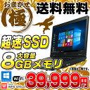 【中古】 中古パソコン 中古ノートパソコン Windows10 おまかせノートPC・極 15型ワイド...