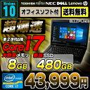 【中古】 中古パソコン 中古ノートパソコン Windows10 Corei7 メモリ8GB 新品SSD480GB おまかせノートPC 15.6型ワイド ノートパソコン Corei5 DVD 無線LAN Kingsoft WPS Office付き