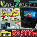 初心者PC入門セット 新品SSD960GB搭載 おまかせノー...