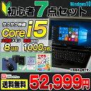 初心者PC入門セット 新品SSD 1TB搭載 おまかせノート...