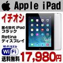 Apple アップル iPad 第4世代 Retinaディスプレイ Wi-Fiモデル 16GB A1458 MD510J/A ブラック タブレットPC リフレッシュPC【中古】【送料無料】