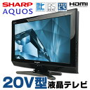 【中古】 SHARP AQUOS LC-20E7 20V型 液晶テレビ ブラック 地上デジタル BSデジタル 110度CSデジタル 新品純正リモコン・B-CASカード付属