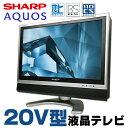 【中古】 SHARP AQUOS LC-20EX1-S 20V型 液晶テレビ ブラック 地上デジタル BSデジタル 110度CSデジタル 新品アクオス専用リモコン・B-CASカード付属