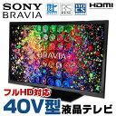 【中古】 SONY BRAVIA KDL-40EX750 40V型 液晶テレビ ブラック 地上デジタル BSデジタル 110度CSデジタル HDMI フルHD 純正リモコン・B-CASカード