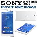 【中古】 SONY Xperia Z3 Tablet Compact Wi-Fiモデル 32GB ホワイト タブレット Android アンドロイド ソニー