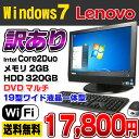【中古】【訳あり】 Lenovo ThinkCentre A70z All-In-One デスクトップパソコン 19型ワイド液晶一体型 Core2Duo E7500 メモリ2GB HDD320GB DVDマルチ 無線LAN Webカメラ Windows7 Professional 64bit Kingsoft WPS Office付き 【あす楽対応】