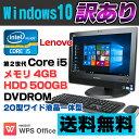 【中古】【訳あり】 Lenovo ThinkCentre M71z All-In-One デスクトップパソコン 20型ワイド液晶一体型 Corei5 2400S メモリ4GB HDD500G..