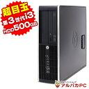 【中古】 HP Compaq Pro 6300 SF デスクトップパソコン Corei3 3220 メモリ4GB HDD500GB DVDROM USB3.0 Windows10 Pro 64bit Kingsoft WPS Office付き