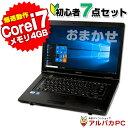 初心者PC入門セット 中古パソコン 中古ノートパソコン Windows10 Corei7 おまかせノートPC 15.6型ワイド ノートパソコン メモリ4GB HDD..