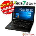 初心者PC入門セット 中古パソコン 中古ノートパソコン Windows10 Corei7 おまかせノートPC 15.6型ワイド ノートパソコン 新品SSD256GB ..
