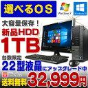 【中古】【OSが選べます】 DELL Optiplex 790 SF デスクトップパソコン 22型ワイド液晶セット 新品HDD1TB Corei3 2120 メモリ4GB DVDROM Windows10/Windows7 Kingsoft WPS Office付き 新品キーボード&マウス付属