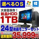 【中古】【OSが選べます】 DELL Optiplex 790 SF デスクトップパソコン 24型ワイド液晶セット 新品HDD1TB Corei3 2120 メモリ4GB DVDRO..