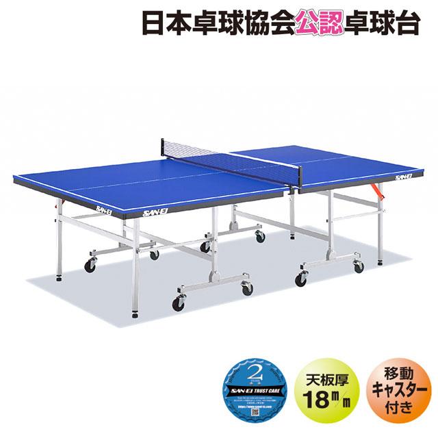 三英〔送料込〕国際規格サイズ卓球台AP-275A(移動キャスター付)