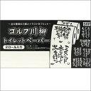 ゴルフ コンペ賞品 川柳トイレットペーパー/2ロール入り...