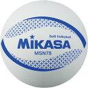 ミカサ ソフトバレー 白 MSN78-W バレーボール ソフトバレーボール試合球 MIKASA 210519leisure