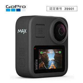 【8/10はエントリーでP10倍!】 GoPro MAX CHDHZ-201-FW ゴープロ マックス(国内正規品)アクションカメラ GoPro
