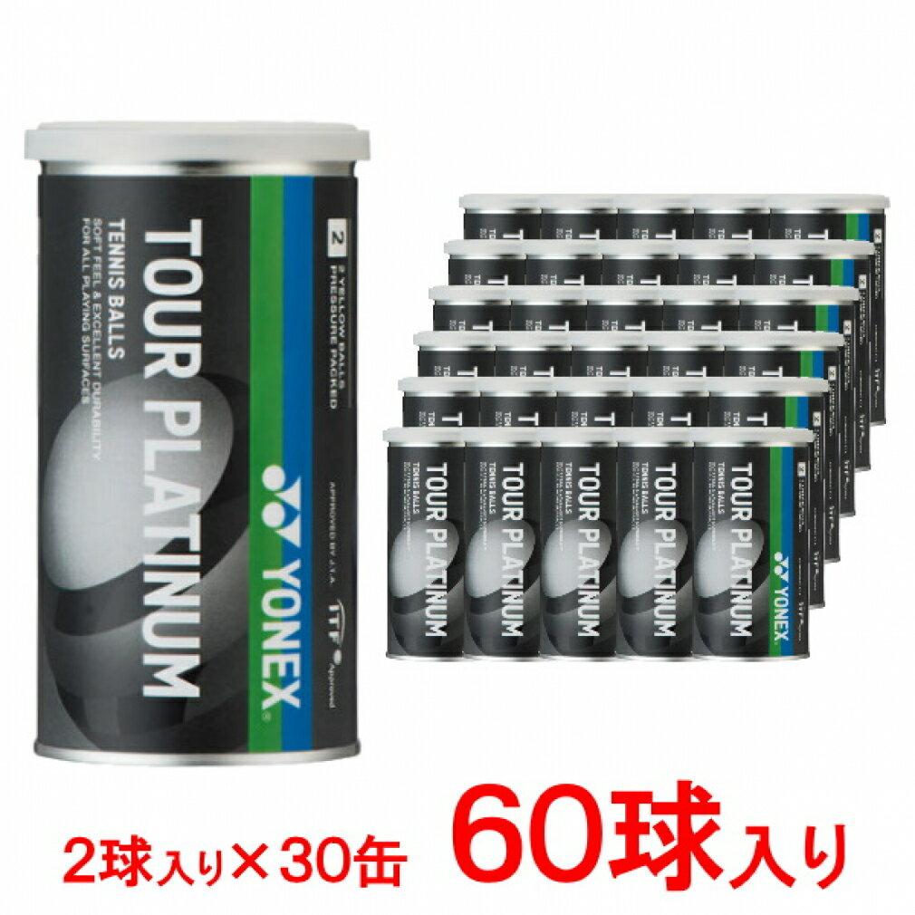 ヨネックスツアープラチナムTOURPLATINUM2球入缶×30缶ケース販売TB-TPL2K硬式テニ
