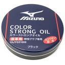 ミズノ(MIZUNO) 野球 グラブオイル カラーストロングオイル 保革剤 :ブラック (1GJYG51000)
