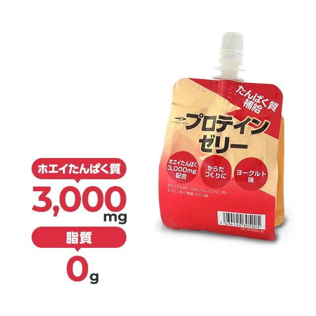 スポーツゼリー ヨーグルト味 プロテインゼリー ティゴラ(TIGORA) (TR-3P0064JE) 熱中症 暑さ対策