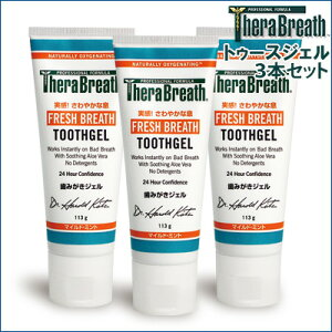セラブレス トゥースジェル 歯磨き粉